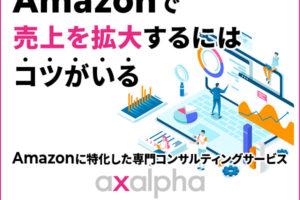 amazon売上を拡大