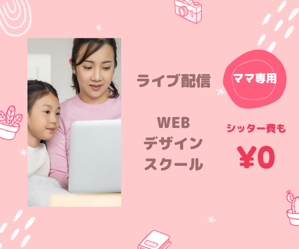 WEBデザインスクール